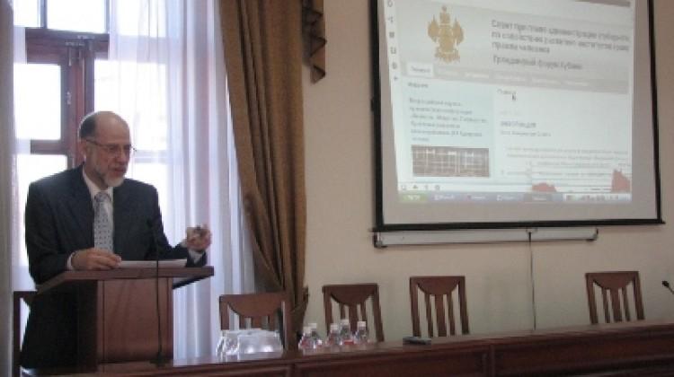конференция «Проблемы и перспективы развития некоммерческих организаций»