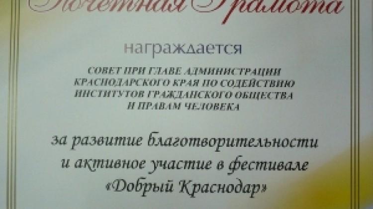 Подведены итоги фестиваля «Добрый Краснодар»