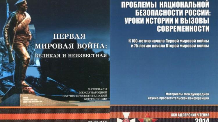 Сборник материалов конференции XXV Адлерские чтения