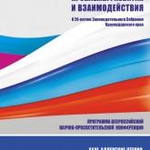 Сборник материалов конференции XXVI Адлерские чтения