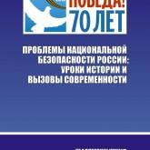 Сборник материалов конференции XXVII Адлерские чтения