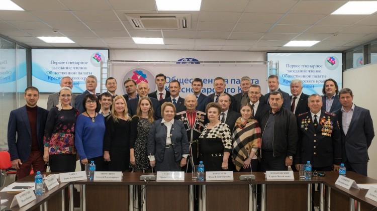 Первое пленарное заседание второго созыва Общественной палаты Краснодарского края