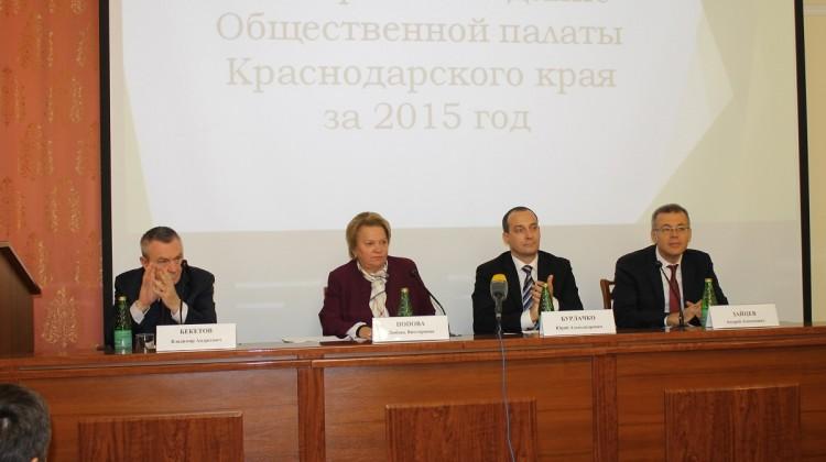 Итоги работы Общественная палата Краснодарского края в 2015 году
