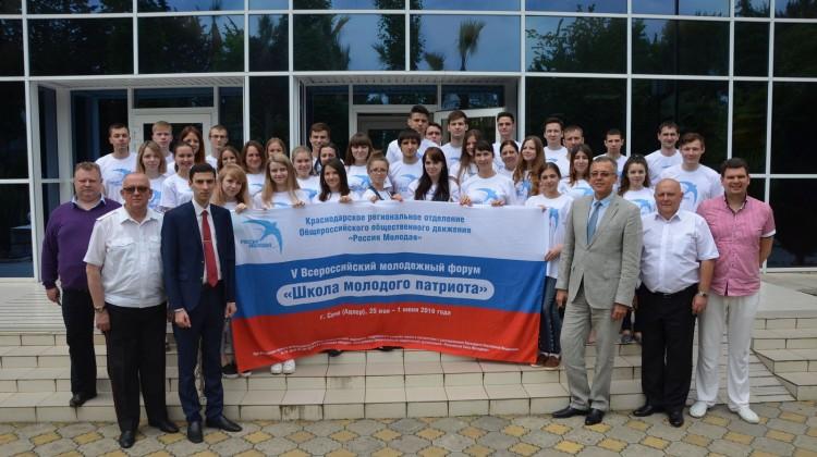 V Всероссийский молодёжный форум «Школа молодого патриота»