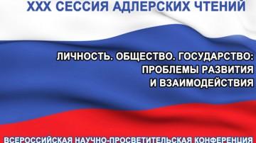 7-11 октября в городе Сочи в рамках ХХХ Адлерских чтений рассмотрят проблемы взаимодействия личности, общества и государства