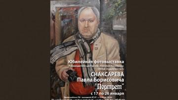 До 26 января в Краснодаре работает юбилейная выставка кубанского фотохудожника и общественного деятеля Павла Снаксарева