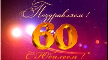 Поздравление Сорокожердьева Василия Васильевича с Юбилеем!
