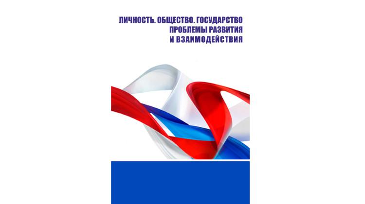 Сборник материалов конференции XXVIII Адлерские чтения