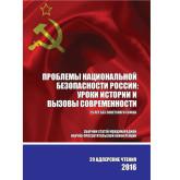 Сборник материалов конференции XXIX Адлерские чтения