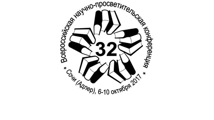 Всероссийская научно-просветительская конференция с международным участием «Личность. Общество. Государство: проблемы развития и взаимодей-ствия» (г. Сочи (Адлер), 6 – 10 октября 2017 г.)