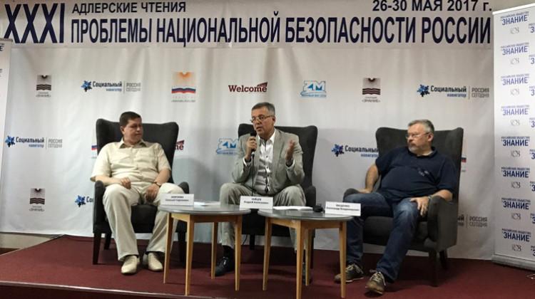 С 26 по 30 мая 2017 года в Сочи проходила XXXI Международная научно-просветительская конференция «Адлерские чтения»