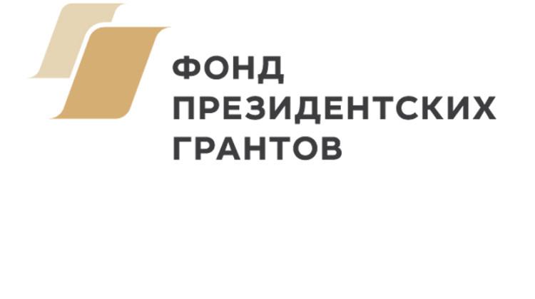12 сентября в Краснодаре представитель Фонда президентских грантов проведет семинар для НКО