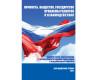 Сборник материалов конференции XXХII Адлерские чтения