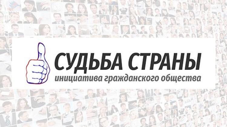 Общественная инициатива «Судьба страны»