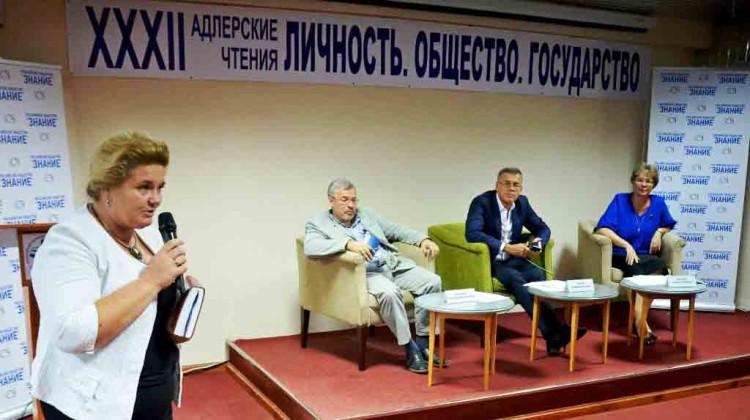 7-9 октября в Сочи состоялись 32-е Адлерские чтения – Всероссийская научно-просветительская конференция с международным участием «Личность. Общество. Государство. Проблемы развития и взаимодействия»