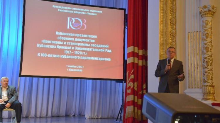 Презентация документов Кубанской Законодательной Рады