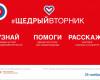28 ноября 2017 года в России во второй раз пройдет Международный день благотворительности #Щедрый Вторник