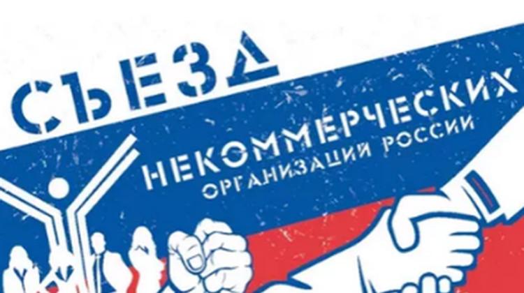 Открыта регистрация для делегатов VIII Съезда некоммерческих организаций России, который состоится 12-14 декабря 2017 года в Москве