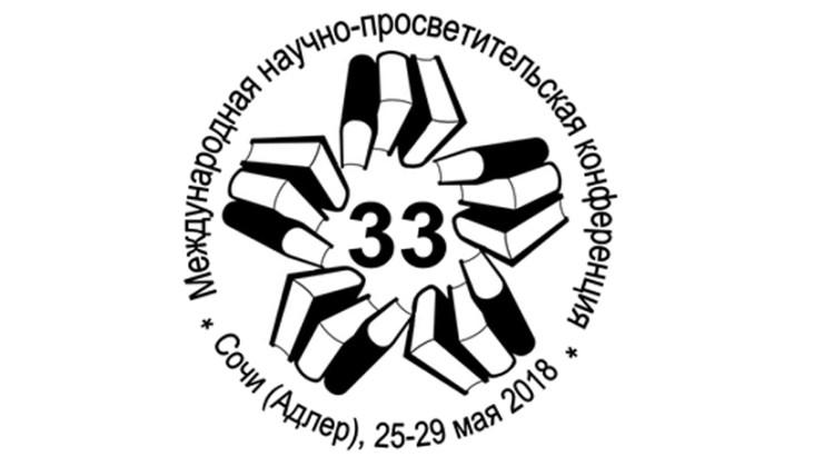 С 25 по 28 мая 2018 года в Сочи пройдет XXXIII Международная научно-просветительская конференция «Адлерские чтения»
