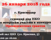 Семинар по вопросам участия в конкурсе Фонда президентских грантов в 2018 году