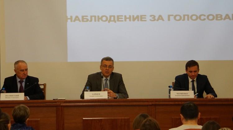 Андрей Зайцев принял участие в семинаре-совещании по подготовке общественных наблюдателей на выборах Президента