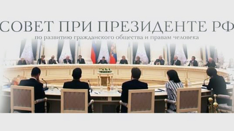 Члены Совета при Президенте РФ по развитию гражданского общества и правам человека проведут приемы граждан в Краснодаре и Новороссийске