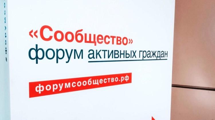 28-29 марта 2018 года в г. Астрахань состоится Форум «Сообщество» Южного федерального округа