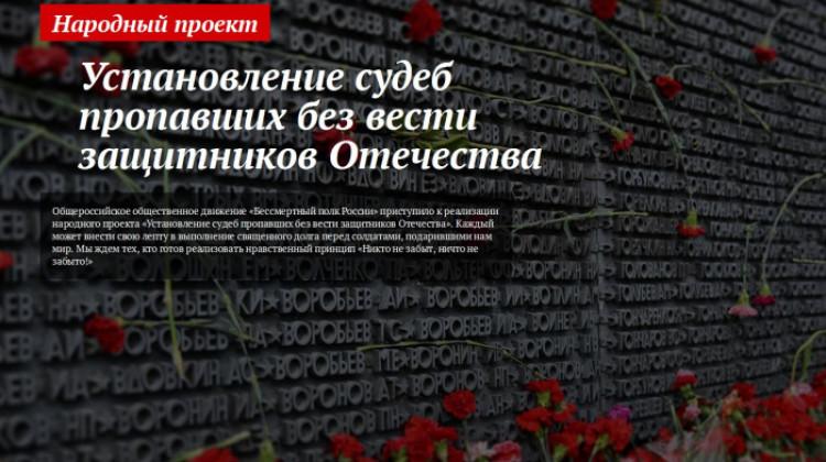 Народный проект «Установление судеб пропавших без вести защитников Отечества»