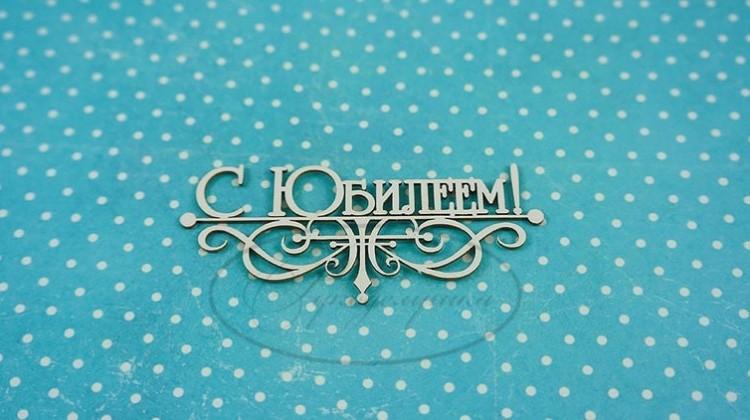 Член Совета Артём Степанов отмечает 50-летний юбилей