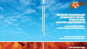 Вышел сборник материалов конференции XXXIII Адлерские чтения