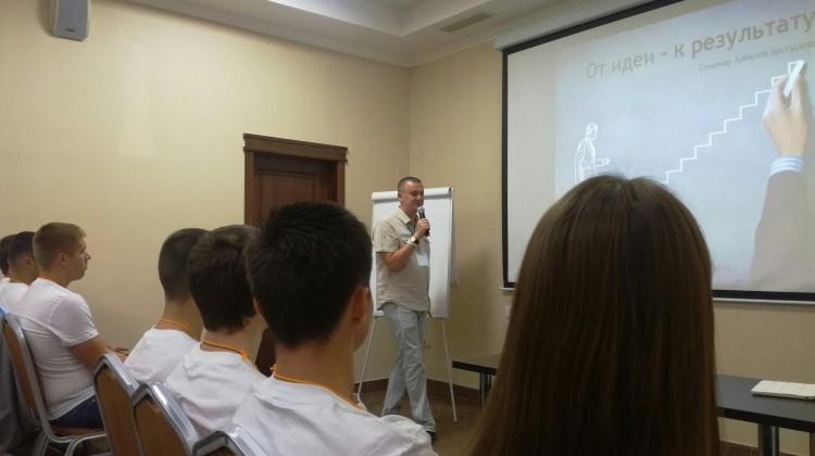 Авторским семинаром Алексей Костылев открыл Слёт молодёжных лидеров Кубани