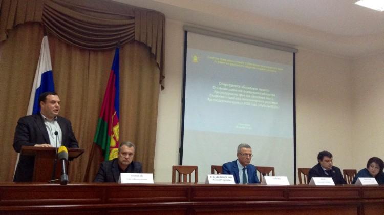 В Краснодаре эксперты и гражданские активисты обсудили проект развития гражданского общества