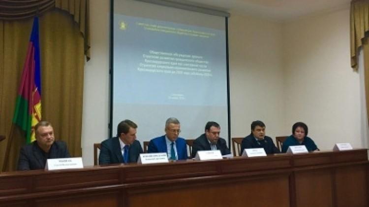 Эксперты проанализируют гражданское общество Краснодарского края