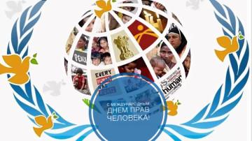 Сегодня отмечается День прав человека