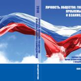 Вышел сборник материалов конференции XXXIV Адлерские чтения