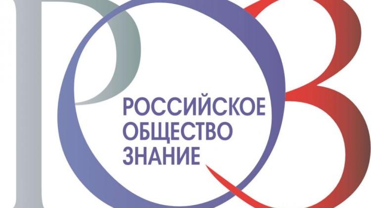 Андрей Зайцевпримет участие взаседании Координационного совета Российского общества «Знание»