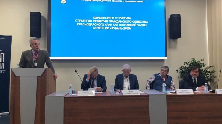 Председатель Совета Андрей Зайцев выступил с докладом на конференции Общественной палаты России