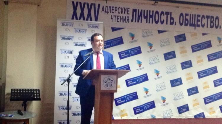 Член СПЧ РФ: Надо активнее продвигать предложения, озвученные на Адлерских чтениях