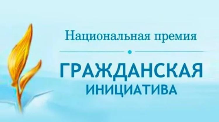 Объявляется прием заявок на региональную премию» Гражданская инициатива»