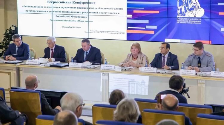 Ресоциализацию и адаптацию осужденных члены Совета обсудили в Общественной палате России