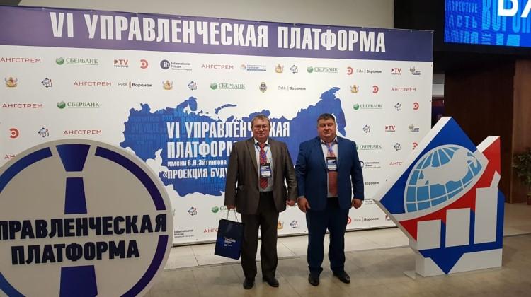 Практики и перспективы госуправления будущего обсудили в Воронеже