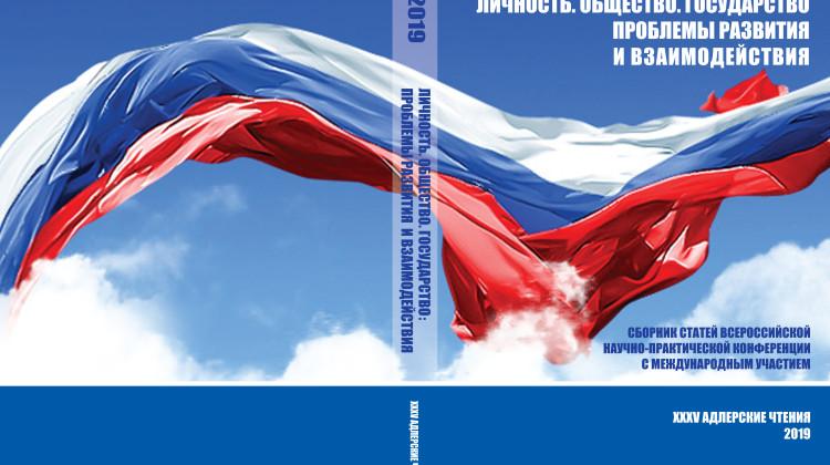 Рекомендации членов Совета представлены в сборнике материалов XXXV Адлерских чтений