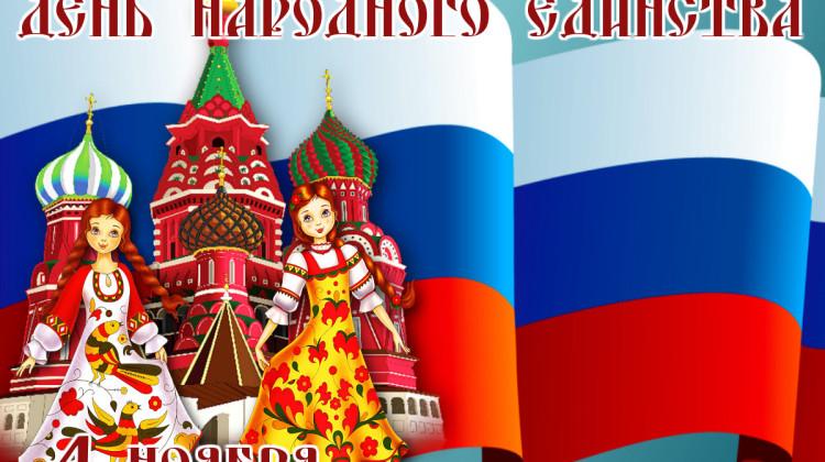 День народного единства отметят в Краснодаре 4 ноября