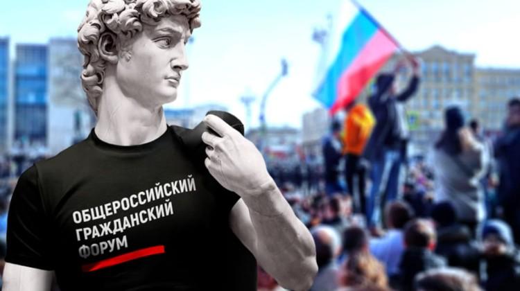 Общероссийский Гражданский форум завершил свою работу в Москве