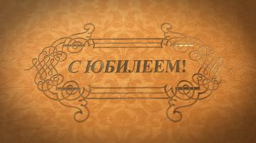 Сегодня юбилейный день рождения у Сергея Нуреева
