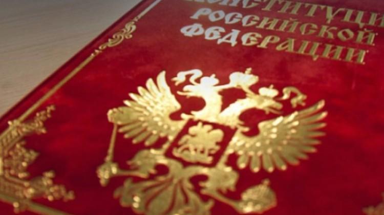 Круглый стол «Поправки в Конституцию Российской Федерации: взгляд зарубежных экспертов»