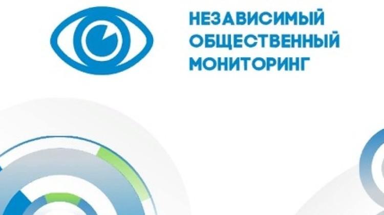 """Презентация доклада Ассоциации """"Независимый общественный мониторинг"""""""
