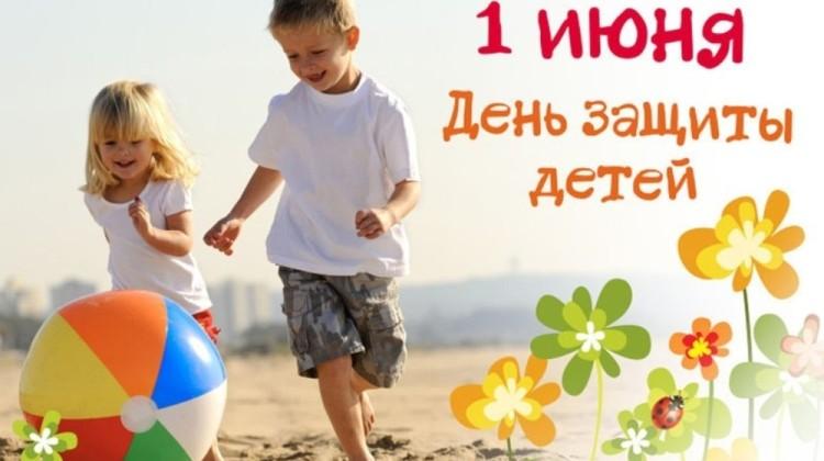 Празднику быть! День защиты детей состоится и в условиях карантина