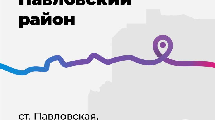 29 июля Мобильная приемная губернатора проводит работу в Павловском районе