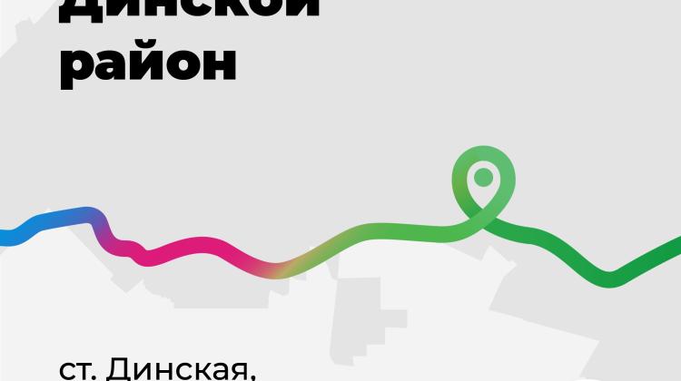 31 июля Мобильная приемная губернатора проводит работу в Динском районе